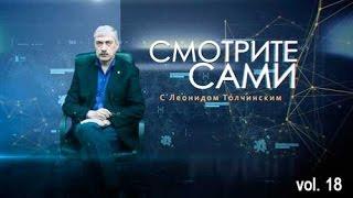 Смотрите сами с Леонидом Толчинским Vol.18 от 15.05.17