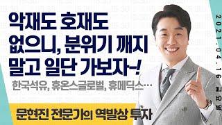 2021.04.16 문현진의 역발상 투자|한국석유, 휴…
