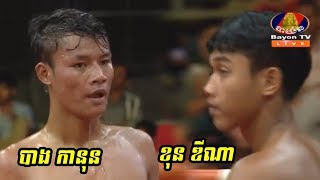 Kun Khmer Fighter: Bang Kanun Vs Kon Dina, 02/November/2018, BayonTV Boxing