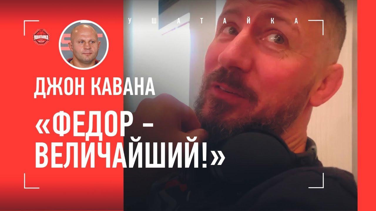 Тренер Макгрегора: Федор ВЕЛИЧАЙШИЙ в истории! / Чем УДИВЛЯЕТ 45-летний Емельяненко