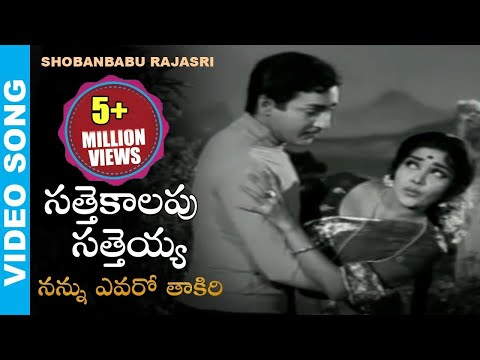 Sattekalapu Satteya Movie Songs || Nannu Evaro Thakiri || Chalam || Shoban Babu || Rajasri