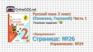 Страница 26 Упражнение 24 «Предложение» - Русский язык 2 класс (Канакина, Горецкий) Часть 1