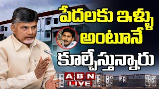 Chandrababu Naidu LIVE | Chandrababu Serious Comments On YCP Leaders | ABN LIVE