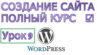 сайт на Word Press урок 9 *(как защитить сайт от копирования? Да очень просто. Ставим плагин и радуемся, или не ставим плагин и пишем..., 2014-03-09T20:49:22.000Z)