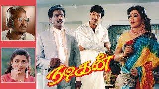 Nadigan | Tamil full comedy Movie | Sathyaraj,Kushboo,Goundamani | Ilaiyaraaja | P.Vasu