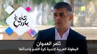 ثامر العدوان - البطولة العربية لاندية كرة القدم واحداثها