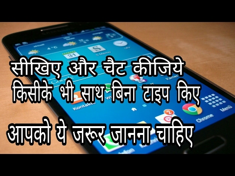 LEARN ANYTHING CHAT WITH ANYONE , IS IT POSSIBLE ? Yes or No | Hindi