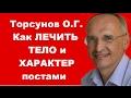 Торсунов О.Г. Как ЛЕЧИТЬ ТЕЛО и ХАРАКТЕР постами
