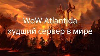 WoW Atlantida худший сервер в мире!