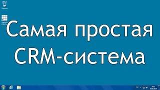 простая и бесплатная CRM