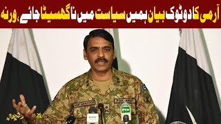 DG ISPR Javaid Ghafoor Ki Press Conference - 4 June 2018 - Express News