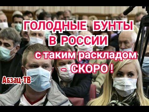 Когда в России начнутся Г0Л0ДHЫЕ БУHTЫ? ВСЕ ПРЕДПОСЫЛКИ - НАЛИЦО! Народ- НИЩИЙ! КАК ЖИТЬ?