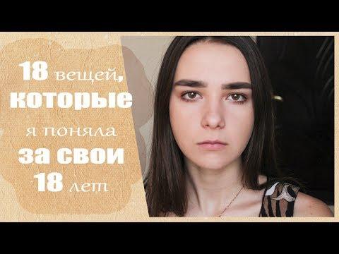 18 ВЕЩЕЙ, КОТОРЫЕ Я ПОНЯЛА ЗА 18 ЛЕТ