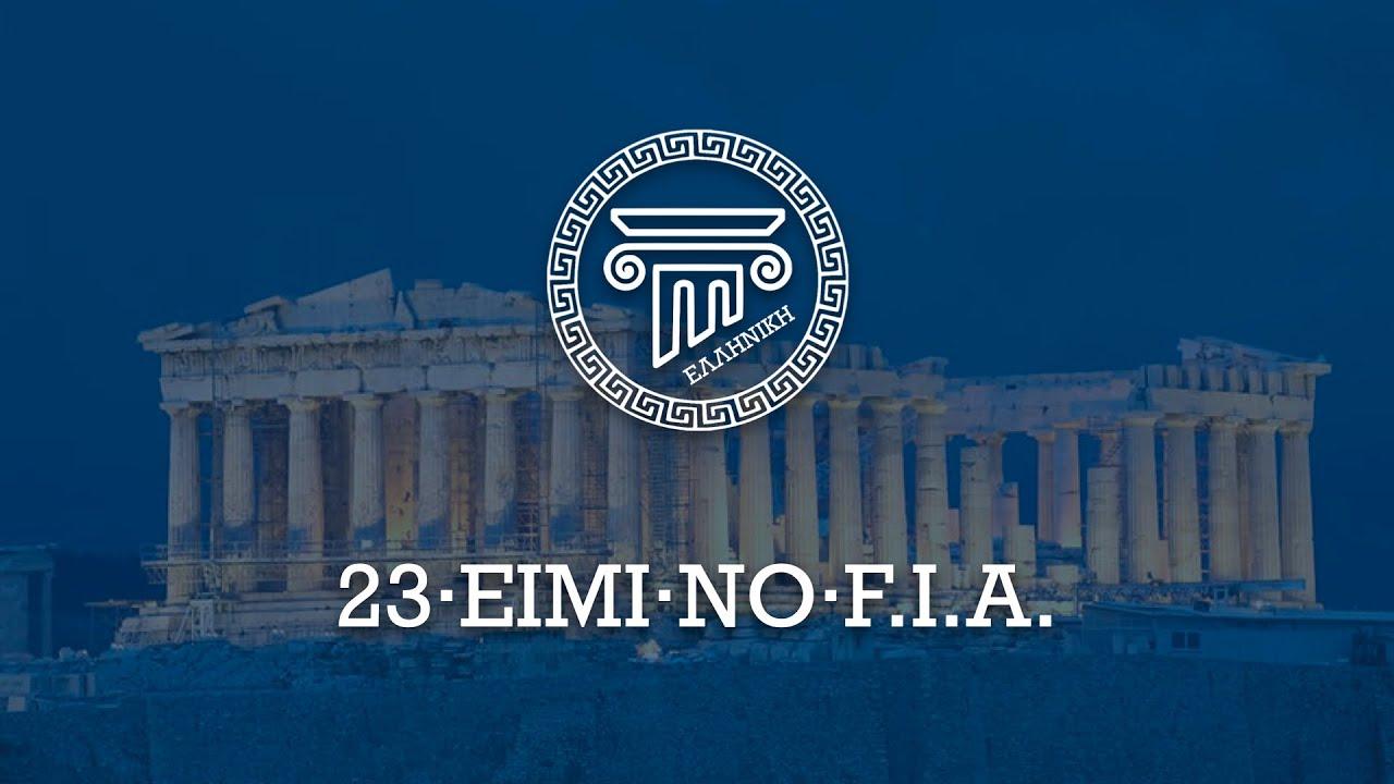 AULA 23. EIMI NO FUTURO DO INDICATIVO ATIVO (F.I.A.)