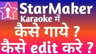 How to sing better on StarMaker Karaoke App in Hindi स्टार मेकर अप्प क्या है