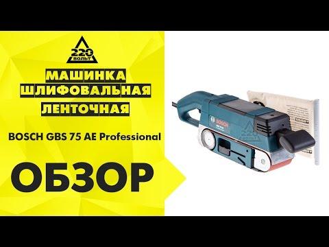 Видео обзор: Шлифмашина ленточная BOSCH GBS 75 AE