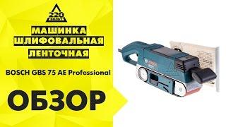 Обзор Машинка шлифовальная ленточная BOSCH GBS 75 AE Professional