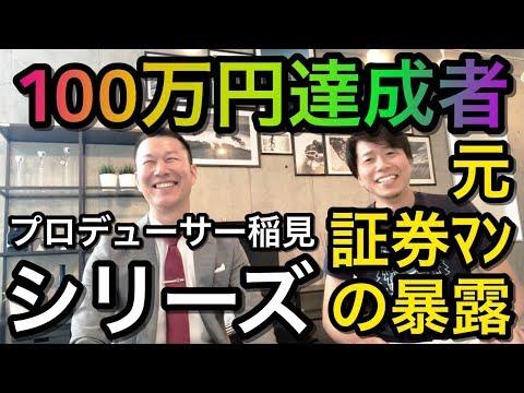 元証券マンも暴露!月収100万円を8人生み出したプロデューサー稲見の◯◯なところ/副業・在宅・ネット
