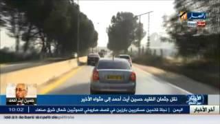 صور من تيزي وزو لنقل جثمان الفقيد آيت أحمد إلى بلدية عين الحمام