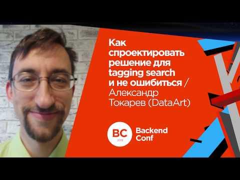 Как спроектировать решение для Tagging Search и не ошибиться / Александр Токарев (DataArt)