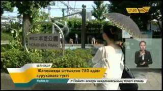 Жапонияда аптап ыстықтан 780 адам ауруханаға түсті
