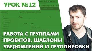 Планфикс. Урок №12. Работа с группами проектов, шаблоны уведомлений и группировки