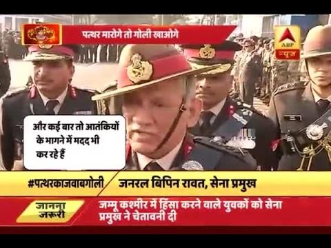 Army Gen Bipin Rawat's strict warning to terrorists