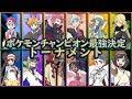 「修正版」ポケモン最強チャンピオントーナメント 開会式「ゆっくり実況」