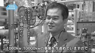 海洋エネルギー発電でCO2削減 ~地球を冷ませ。~|COOL CHOICE:佐賀県