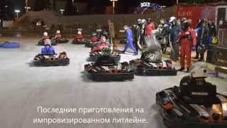 Karting IceRace Москва, каток ВДНХ Март 2015(, 2015-03-18T21:21:55.000Z)