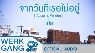 จากวันที่เธอไม่อยู่ (Acoustic Version) - เปิ้ล พัชรา [Official Audio]