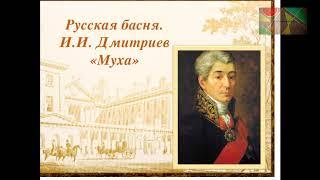 """Литература 6 класс, И.И.Дмитриев """"Муха"""""""