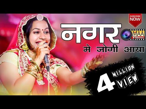 नगर में जोगी आया Asha vaishnav & Prakash Mali | MAA Films (AANA) Rajnagar Mill compound ahamadabad