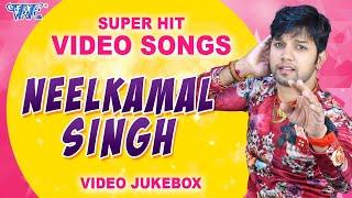 #Neelkamal Singh  - का टॉप धमाकेदार रोमांटिक #VIDEO JUKEBOX  Bhojpuri Superhit Songs 2020