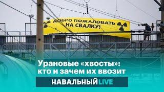 Отходы под видом ценного сырья: как в Россию ввозят урановые «хвосты»