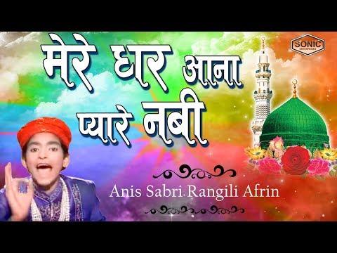 Mere Ghar Aana Pyare Nabi !!