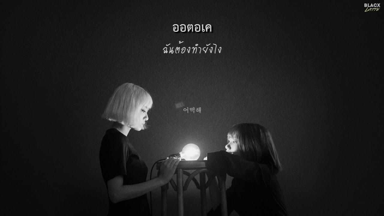 [Karaoke Thaisub] Bolbbalgan4 (볼빨간사춘기) – To My Youth (나의 사춘기에게)