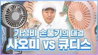 가성비 대결?  1만원대 이하 휴대용 선풍기(feat.…