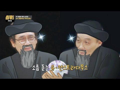 [소름주의] 예언 적중! 박 대통령 상시 청문회법 거부권 행사 썰전 169회