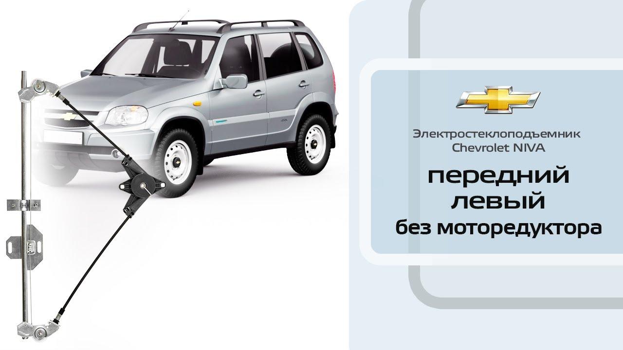 Продажа chevrolet niva (шевроле нива) в россии. Новые автомобили, с пробегом и без широкий выбор для того, чтобы купить шевроле нива.