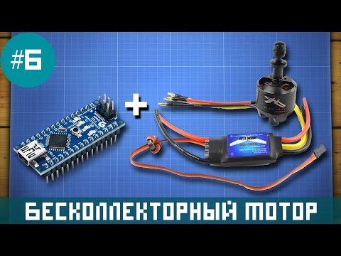 Уроки Arduino - управление бесколлекторным мотором