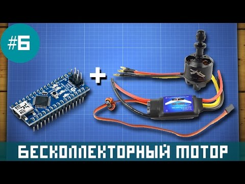 Controlling Brushless Motor through ESC using Arduino