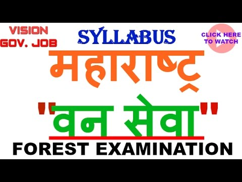    महाराष्ट्र वन सेवा    forest examination    notification    syllabus   