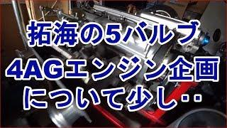 拓海の5バルブドライサンプ4AGエンジン企画について少し‥&ミッション洗浄