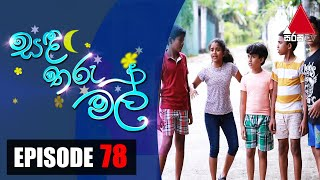 සඳ තරු මල් | Sanda Tharu Mal | Episode 78 | Sirasa TV Thumbnail