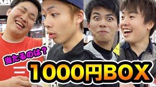 奇跡が来るのか!? Fischer'sと一緒に1000円BOX!【 プレゼントもあるよ】
