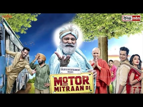Motor Mitraan Di (Movie Review)  Amitoj...