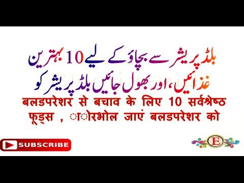 Home Reme For High Blood Pressure In Hindi Urdu