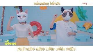 Gambar cover Xue mao jiao 学猫叫 - 小潘潘 & 小峰峰 MV #TIKTOK (PINYIN LYRIC/THAISUB)