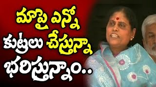 YS Vijayamma Emotional Speech   #AttackonYSJagan   TV5 News